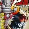 「月刊ヒーローズ」12月号はULTRAMANと仮面ライダークウガが表紙!コミックス:クウガ5巻6巻&ULTRA9巻が12月発売!