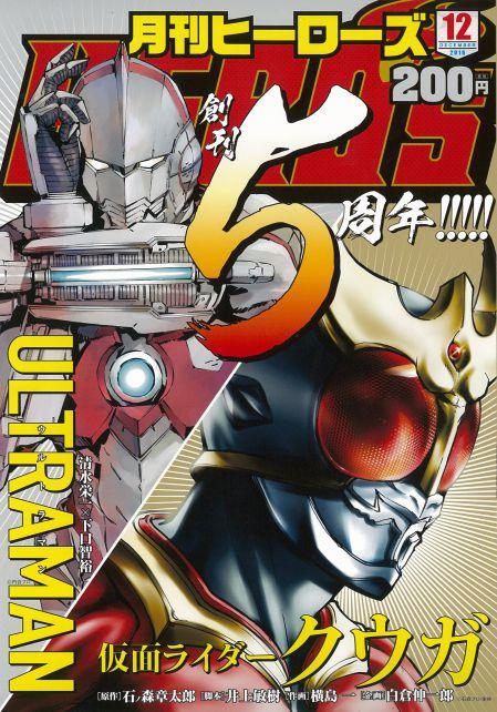 「月刊ヒーローズ」12月号は『ULTRAMAN』と『仮面ライダークウガ』が表紙!