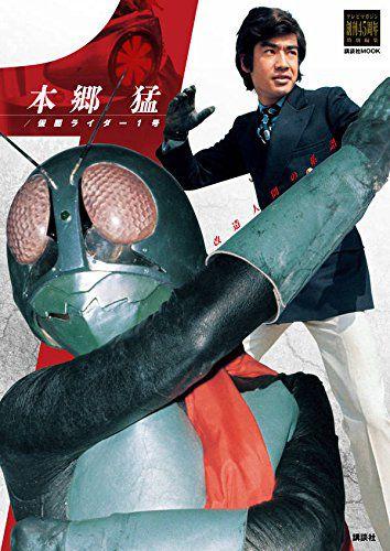 『本郷猛/仮面ライダー1号』がテレビマガジンMOOKより11月29日発売!