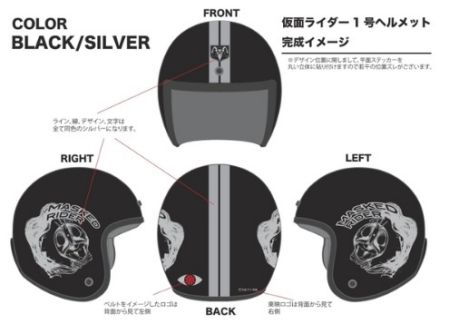 仮面ライダー1号のクロスバイクとヘルメットがイトーヨーカドー限定で登場!