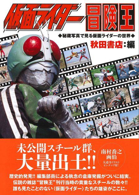 『仮面ライダー冒険王 秘蔵写真で見る仮面ライダーの世界』が12月22日発売