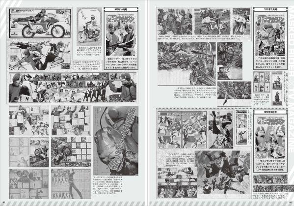 テレビマガジン創刊45周年特別編集 本郷猛/仮面ライダー1号