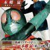 『本郷猛/仮面ライダー1号』が12月1日発売!テレビマガジン創刊号からのグラビア・名場面・未公開スチール・特集記事など