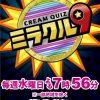 仮面ライダーエグゼイド・飯島寛騎さんが11月16日「くりぃむクイズ ミラクル9」に出演!