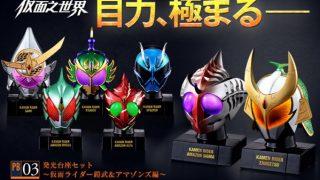 『仮面之世界 PB03発光台座セット 仮面ライダー鎧武&アマゾンズ編』は斬月とシグマのマスクが限定付属!終了間近3月3日まで
