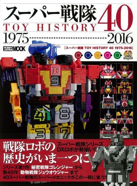 11月30日発売『スーパー戦隊TOY HISTORY 40 1975-2016』