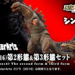 『S.H.MonsterArts ゴジラ(2016) 第2形態&第3形態セット』が魂ウェブ商店5月発送!劇中通りのサイズ感と生物感!