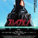 中村優一さんが井口昇監督『スレイブメン』で「君だけを守る」ヒーローに!岩永洋昭さん、小田井涼平さんも出演!