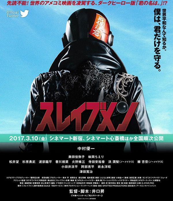 井口昇監督『スレイブメン』、主演は中村優一さん