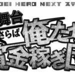 TOEI HERO NEXT ステージ『さらば俺たち賞金稼ぎ団』出演キャスト発表!劇団バズーカVS劇団ブルース!舞台はホストクラブ