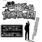 TOEI HERO NEXT ステージ 舞台「さらば俺たち賞金稼ぎ団」が2月公演決定!劇団VS劇団のスーパー芝居大戦!