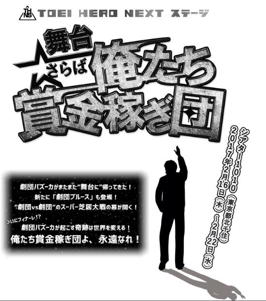 TOEI HERO NEXT ステージ 舞台「さらば俺たち賞金稼ぎ団」が2月公演決定!