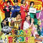 『TOEI HERO NEXT』が2017年2月再び動き出す!ヤツ等って誰だ!?