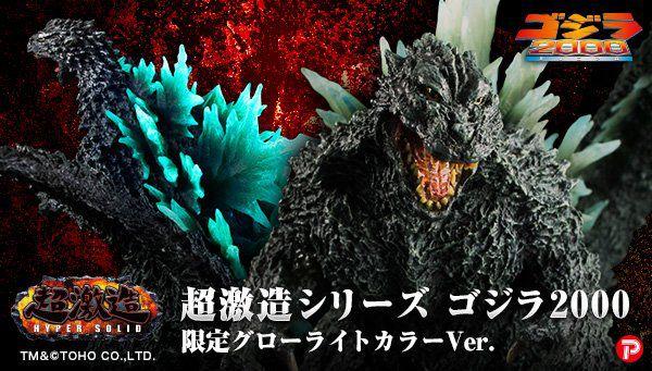 超激造シリーズ ゴジラ2000 限定グローライトカラーVer.