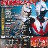 『ウルトラマン超解析 大怪獣激闘ヒストリー!』が11月16日発売!『レッドマン』バトル解説や『ウルトラファイト』勝敗表も