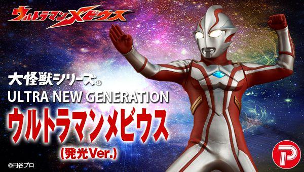 大怪獣シリーズ ULTRA NEW GENERATION ウルトラマンメビウス発光Ver.