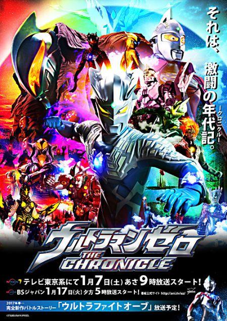 新番組『ウルトラマンゼロ THE CHRONICLE』が1月7日より放送開始!
