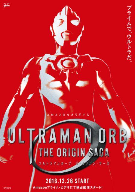 『ウルトラマンオーブ THE ORIGIN SAGA』がAmazonプライム・ビデオで12月26日配信開始!
