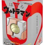 「ウルトラマン」の金属製立体パズル『はずる ウルトラマン』が500個限定シリアルナンバー入りで12/16発売!難易度レベル5