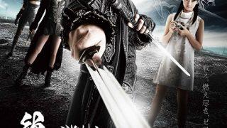 『絶狼<ZERO>DRAGON BLOOD』に弓削智久さんが竜騎士エデル役で出演!GARO劇場版は『神ノ牙』と『月虹ノ旅人』!