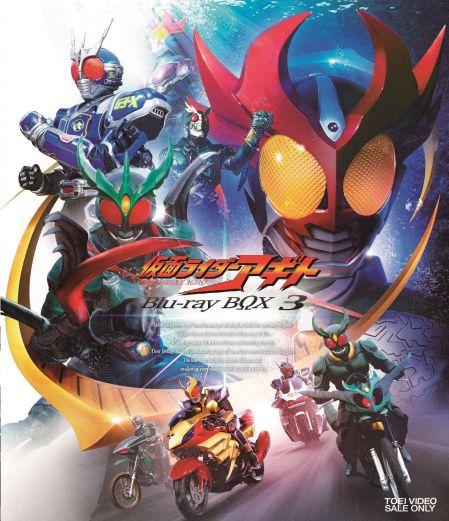 仮面ライダーアギト Blu-ray BOX 3