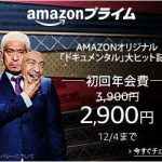 Amazonプライム会員の初回年会費が1000円OFF(通常3900円が2900円)!12月4日まで