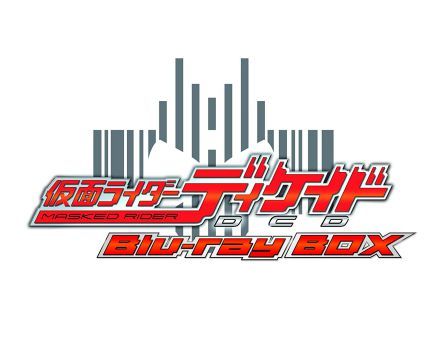 『仮面ライダーディケイド Blu-ray BOX』が2017年3月8日発売!