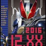 仮面ライダー 大人の為の『変身ベルトCSM』第15弾が2月24日に発表!商品化リクエストが多くNEWデンオウベルトより衝撃?