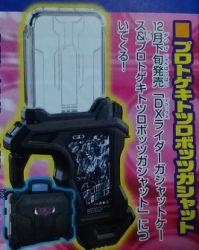 仮面ライダーエグゼイド DXライダーガシャットケース&プロトゲキトツロボッツガシャット