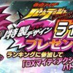 仮面ライダーエグゼイド『マイティアクションXガシャット バトルラッシュデザインver.』が貰えるキャンペーン開催中!