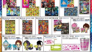 仮面ライダーエグゼイド&ゴースト『平成ジェネレーションズ』劇場グッズ発表!可愛いのいっぱい♪パンフDVDは約26分収録