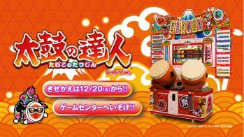 『仮面ライダーエグゼイド』と太鼓の達人がコラボ!
