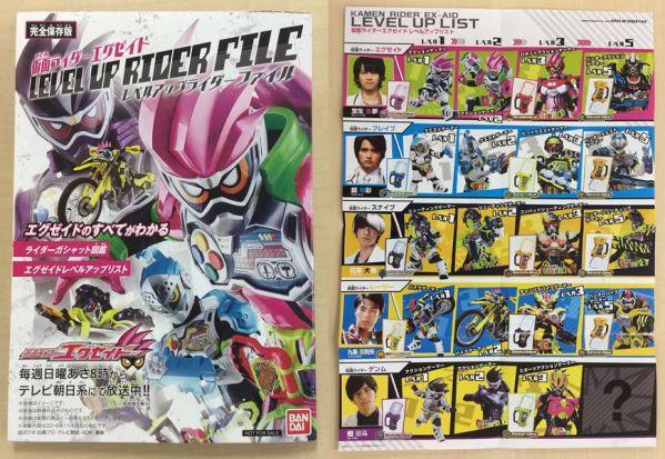 仮面ライダーエグゼイド「レベルアップライダーファイル」が全国の玩具売場で12月10日から配布!