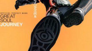 『仮面ライダーゴースト公式完全読本』が12月17日発売!ライダーキックのカッコイイ表紙が公開!Vシネマまでの総括ムック