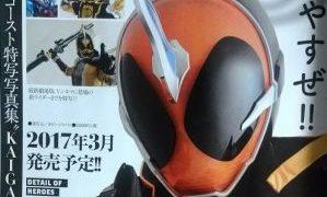 仮面ライダーゴースト 特写写真集 KAIGAN(DETAIL of HEROES)が3月18日発売!高岩成二さんらで全て撮り下ろし