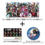 『オール仮面ライダーデザイン限定クリアファイル3枚&昭和仮面ライダーnanacoカード・メダル付』が12月3日0時販売開始!