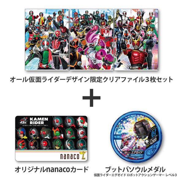 オール仮面ライダーデザイン 限定クリアファイル3枚 (昭和仮面ライダーnanacoカード・メダル付)