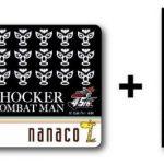 『ショッカーデザイン オリジナルふせん&限定ショッカーデザインnanacoカード付き』が3月発売!予約受付は1月3日まで