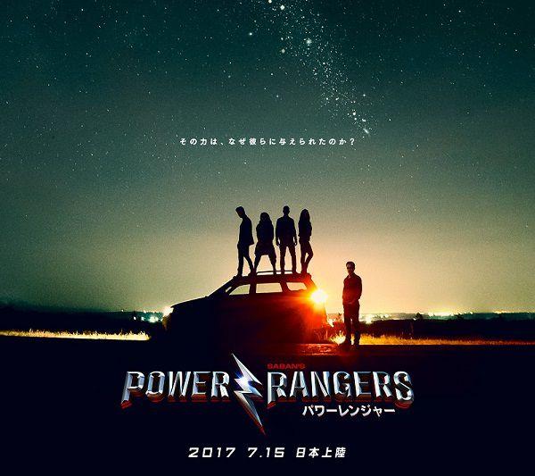 映画『パワーレンジャー』2017年7月15日、日本公開!
