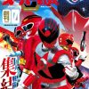 『スーパー戦隊オフィシャルムック 21世紀』今後の発売スケジュールが明らかに!0号は「キュウレンジャー」まで・全17巻