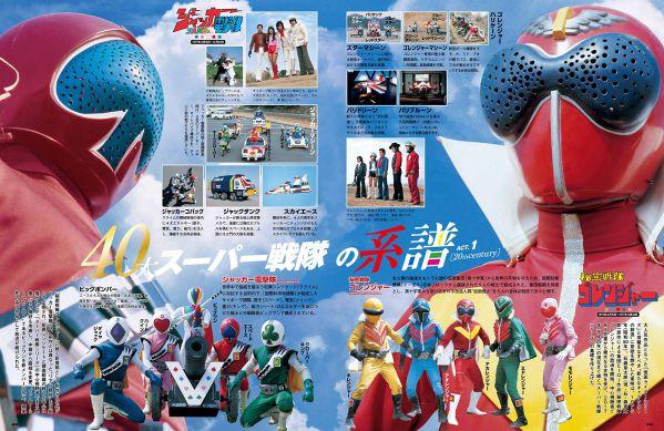 スーパー戦隊 Official Mook 21世紀 vol.0 41大スーパー戦隊集結