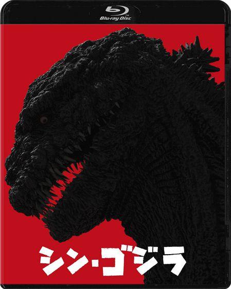 『シン・ゴジラ』Blu-ray・DVDが2017年3月22日発売!