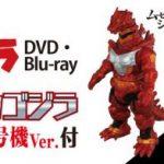 『シン・ゴジラ』Blu-ray・DVDが3月22日発売!セブンネット限定はメカゴジラ弐号機Ver.付!12月20日10時予約受付開始