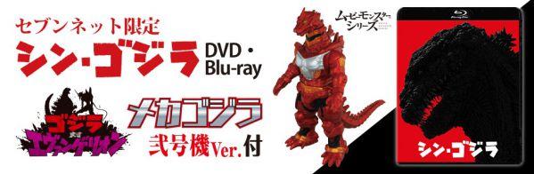 『シン・ゴジラ』Blu-ray・DVD セブンネット限定は「メカゴジラ弐号機Ver.付」