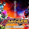 『仮面ライダー×スーパー戦隊 超スーパーヒーロー大戦』が3月25日公開!仮面ライダーエグゼイド×宇宙戦隊キュウレンジャー