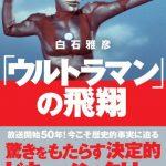「ウルトラマン」誕生の軌跡を追うドキュメンタリー『「ウルトラマン」の飛翔』が12月21日発売!