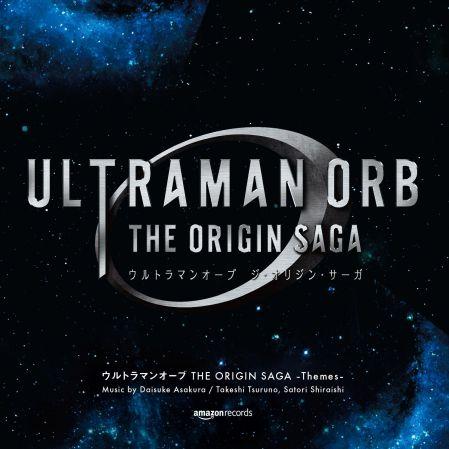 『ウルトラマンオーブ THE ORIGIN SAGA』主題歌