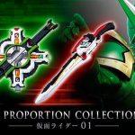 『HIGH PROPORTION COLLECTION EX 仮面ライダー01』2月24日 まで!W「プリズムビッカー」と「エンジンブレード」