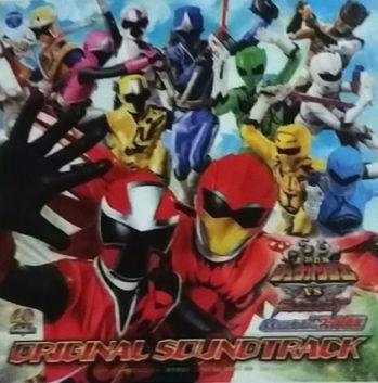 動物戦隊ジュウオウジャー VS ニンニンジャー 未来からのメッセージfromスーパー戦隊 オリジナル・サウンドトラック