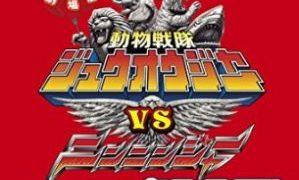 『劇場版 動物戦隊ジュウオウジャーVSニンニンジャー』Blu-ray・DVDが3月22日発売!歴代スーパー戦隊が夢の競演!